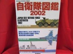 Japan Self Defense Force illustrated encyclopedia book 2002