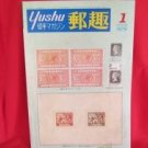 'Yushu' #1 01/1979 world stamp collection book