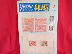 'Yushu' #1 01/1979 world stamp collection book