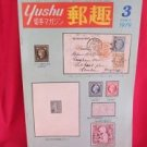 'Yushu' #3 03/1979 world stamp collection book