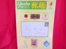 'Yushu' #4 04/1979 world stamp collection book