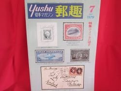 'Yushu' #7 07/1979 world stamp collection book / America