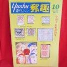 'Yushu' #10 10/1979 world stamp collection book / China