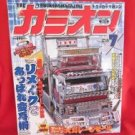 'Camion' #271 07/2005 Japenese decorated truck tractor scania magazine