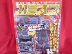 'Camion' #274 10/2005 Japenese decorated truck tractor scania magazine