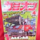 'Camion' #280 04/2006 Japenese decorated truck tractor scania magazine