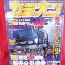 'Camion' #281 05/2006 Japenese decorated truck tractor scania magazine
