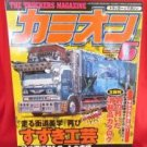 'Camion' #294 06/2007 Japenese decorated truck tractor scania magazine