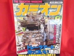 'Camion' #296 08/2007 Japenese decorated truck tractor scania magazine