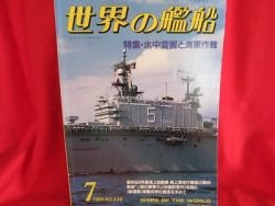 'Ships Of The World' #338 07/1984 Japanese warsh?ip NAVY magazine