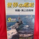 'Ships Of The World' #341 09/1984 Japanese warsh?ip NAVY magazine