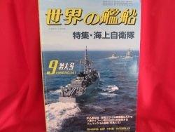'Ships Of The World' #341 09/1984 Japanese warsh?ip NAVY magazine
