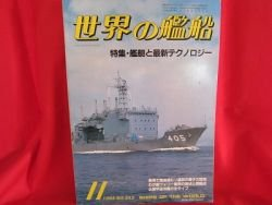 'Ships Of The World' #343 11/1984 Japanese warsh?ip NAVY magazine