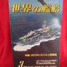 'Ships Of The World' #348 03/1985 Japanese warsh?ip NAVY magazine