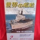 'Ships Of The World' #361 02/1986 Japanese warsh?ip NAVY magazine