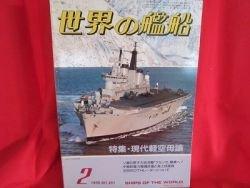 'Ships Of The World' #361 02/1986 Japanese warsh?ip NAVY magazine