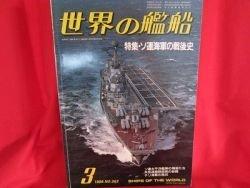 'Ships Of The World' #362 03/1986 Japanese warsh?ip NAVY magazine