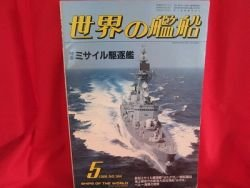 'Ships Of The World' #364 05/1986 Japanese warsh?ip NAVY magazine