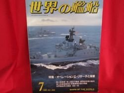 'Ships Of The World' #366 07/1986 Japanese warsh?ip NAVY magazine