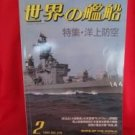 'Ships Of The World' #375 02/1987 Japanese warsh?ip NAVY magazine