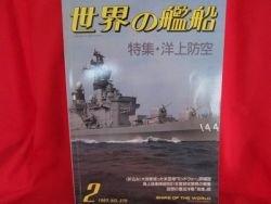 'Ships Of The World' #375 02/1987 Japanese warsh?ip NAVY magazine