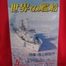 'Ships Of The World' #379 05/1987 Japanese warsh?ip NAVY magazine