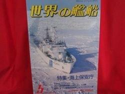 'Ships Of The World' #379 05/1987 Japanese warsh?ip NAVY magazine