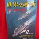 'Ships Of The World' #382 08/1987 Japanese warsh?ip NAVY magazine