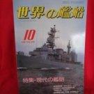 'Ships Of The World' #385 10/1987 Japanese warsh?ip NAVY magazine