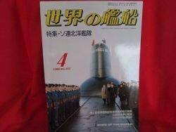 'Ships Of The World' #392 04/1988 Japanese warsh?ip NAVY magazine