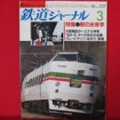 Railway Journal' #257 03/1988 Japanese train railroad magazine book