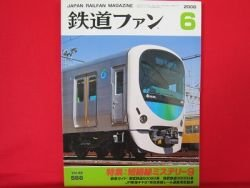 Japan Rail Fan Magazine' #566 06/2008 train railroad book