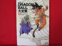 DRAGON BALL 'Daizenshu' TV animation book #3 / Akira Toriyama