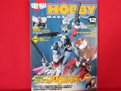 Dengeki Hobby Magazine 12/2006 Japanese Model kit Figure Book