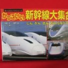 Japanese Shinkansen photo collection book