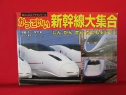 Japanese Shinkansen photo collection book