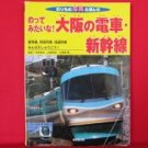 Japanese Osaka train Shinkansen photo collection book
