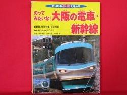 Japanese Osaka train Shinkansen photo collection book