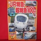 Japanese latest express train BEST 100 photo collection book