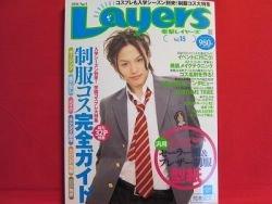 Layers #18 04/2008 Japanese Costume Cosplay Magazine
