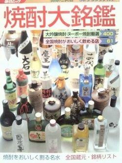 Japanese Shochu Whisky Sake encyclopedia book