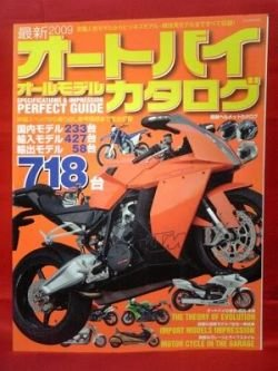 718 Motorcycle perfect catalog book 2009