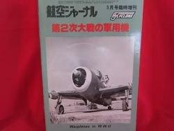 'Koku-Journal' 05/1980 Aircraft Air Force book /WWII