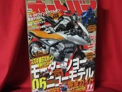 "'Motorcycle magazine' Nov/2005"""" new model guide"