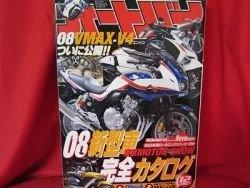 'Motorcycle magazine' Dec/2007 Tokyo Motor Show catalog