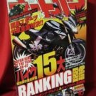 'Motorcycle magazine' Oct/2006 Picture book