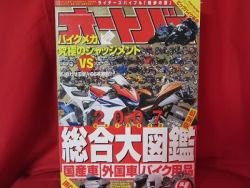 'Motorcycle magazine' Apr/2007 IRC tires catalog