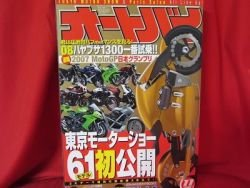 'Motorcycle magazine' Nov/2007 Tokyo Motor Show guide