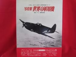 Aircraft of 13 countries photo collection book / WWII 2