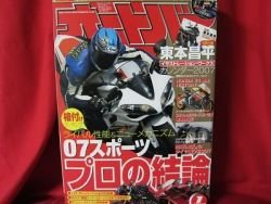 'Motorcycle magazine' Jan/2007 Racer's conclusion